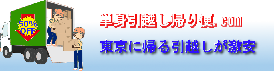 引越し東京へ帰り便が激安【単身引越し帰り便.com】